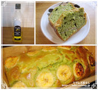 オリーブオイルで青汁バナナパウンドケーキ - エゲレス暮らし