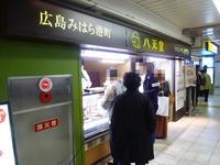 八天堂 メロンパン JR池袋店 - 池袋うまうま日記。