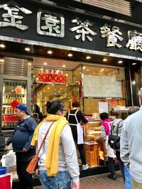 金園茶餐廳@青山道・長沙灣 - 菜譜子的香港家常 ~何も知らずに突撃香港~