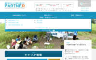 JICA partner には、早めに登録すべき - Life@イデアス(アジア経済研究所 開発スクール 27期生ブログ)