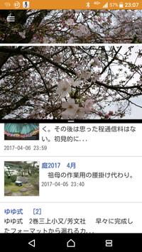 Android 7.0 Nougat - ケレン子とサンディ