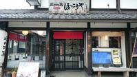 日本一の親子丼 比内地鶏 ほっこりや@彦根 - スカパラ@神戸 美味しい関西 メチャエエで!!