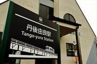 丹後由良駅のCOOLな看板 - 今日も丹後鉄道