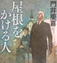 屋根をかける人 - サワロのつぶやき♪2 ~東京だらりん暮らし~