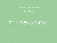 月刊BBソング4月の問題 ヒント① - BLACK BEANS Blog | 黒豆日記