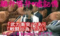 終われ! 安倍政権 #5  安倍政権の問題 by mari - 海峡web版