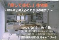 「直して住む。」住宅展 - 続・U設計室web diary