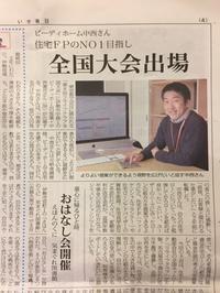 住宅FP 日本一への挑戦!! - Bd-home style