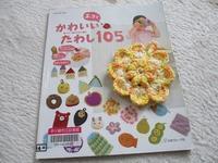 編み物 - つれづれ日記