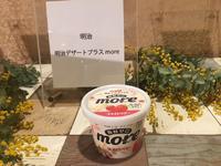 第56回RSP おいしい脂肪分0アイス 明治デザートプラスmore - 主婦のじぇっ!じぇっ!じぇっ!生活