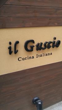 都立大学イタリアン「イルグッショ」 - 料理研究家ブログ行長万里  日本全国 美味しい話
