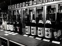 本日店内試飲会!13時から!(16時半までにお入りください) - 大阪酒屋日記 かどや酒店