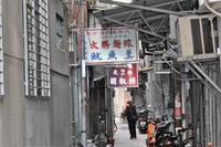 友旅台湾*12年越しの胡椒餅 - 旅時間