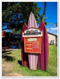 2017年 ハワイ旅行記 3日目 その7 ハレイワ・ストア・ロッツ - Stay Green