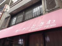 モヤさまに出た昭和なキッチン - 麹町行政法務事務所