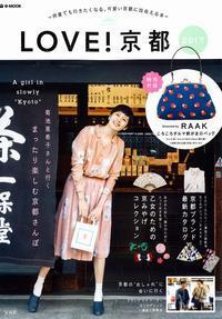 碧の極み、「LOVE! 京都 2017」で紹介  - 【飴屋通信】 京都の飴工房「岩井製菓」のブログ