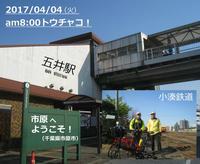 小湊鉄道&いすみ鉄道の全駅を訪ねるサイクリング! - やさい畑につかまって     The Catcher in the Yasai-fields!