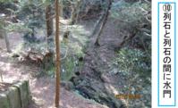 240神籠石の水門の技術は共通する - 地図を楽しむ・古代史の謎