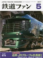 [雑誌]鉄道ファン 2017年5月号 - 新・日々の雑感