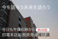 248回目四電本社前再稼働反対 抗議レポ 4月7日(金)高松/「過ちは 繰返しませぬから」 - 瀬戸の風