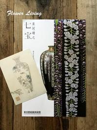 並河靖之七宝展 - flower living