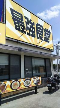 沖縄旅行① 沖縄定食最強食堂 → 丸麺屋本舗 残波ロイヤル泊 - おでかけごはん