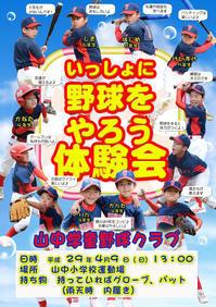 山中学童野球クラブ体験会2017 - 酎ハイとわたし