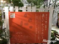 日本の美しいかご - 趣味とお出かけの日記
