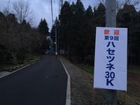 【第9回ハセツネ30K】 2017 ⑥ 壁 - トレイル大好き!