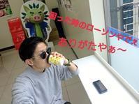 ワンマンツアー 桜島編 パート2 - ビールボーイの日記(再)