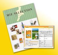 みえセレクションのカタログが届きました。 - 八風農園 雅 鈴鹿連峰の御在所岳の麓で自然食品を製造販売してる農園です!