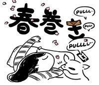 春巻き① - YO!YOPPARAI.