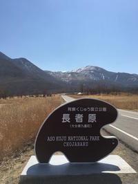 阿蘇くじゅう国立公園 長者原へ  - mayumin blog 2