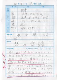 10月6日 - なおちゃんの今日はどんな日?