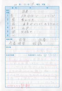 10月11日 - なおちゃんの今日はどんな日?