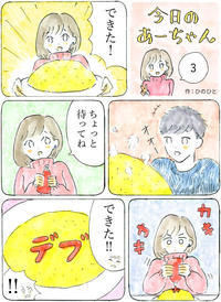 """今日のあーちゃん 第3話 - ひのひとの""""ひ""""日常"""