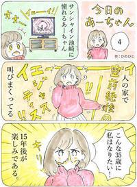 """今日のあーちゃん 第4話 - ひのひとの""""ひ""""日常"""