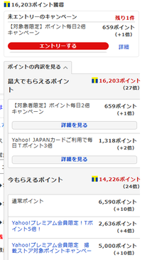 ヤフーショッピング Tポイント最大37倍 au iPhone7新品白ロム4万円台も狙える - 白ロム転売法