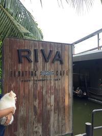 RIVA Floating Cafe@ナコンパトム - ☆M's bangkok life diary☆