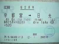 浦和駅にて「春のとちぎレトロ日光号」を撮影 - Joh3の気まぐれ鉄道日記