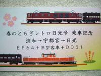 乗車記念品の紹介(春のとちぎレトロ日光号) - Joh3の気まぐれ鉄道日記