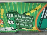 毎日の安全運行を支えてくれる人々 ~ トラムに想う その③ ~ - ほんこん どんなん  ~  Our Hometown is HK  ~