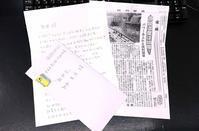 /// 遠く離れた北海道の新聞に湯村温泉を紹介して頂きました /// - 朝野家スタッフのblog