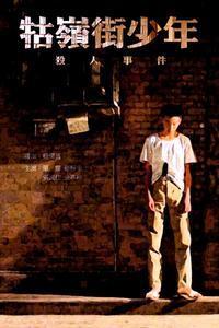 牯嶺街(クーリンチェ)少年殺人事件 - 龍眼日記  Longan Diary