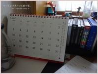 カレンダー。 - かいじゅうたちのいる我が家。