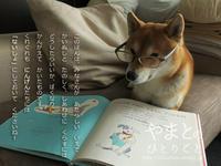 犬の本 【しあわせないぬになるには】 - yamatoのひとりごと