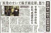 「原発のせいで稼ぎ頭売却」怒り 東芝株主、総会で経営責任追及 / 東京新聞 - 瀬戸の風