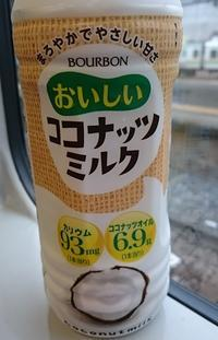 ココナッツミルク♪ - 新 LANILANIな日々
