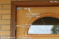 ビスが留まらないグラスファイバー製玄関ドア - 只今建築中