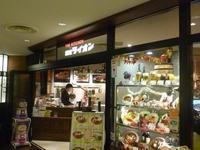 THE KITCHEN 銀座ライオン ルミネ池袋店 @池袋 - 練馬のお気楽もん噺